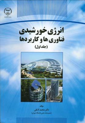انرژي خورشيدي فناوري ها و كاربردها جلد 1 (لايقي) جهاد دانشگاهي