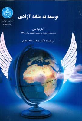 توسعه به مثابه آزادي سن (محمودي) دانشگاه تهران
