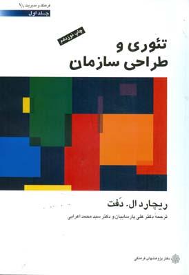تئوری و طراحی سازمان جلد 1 دفت (پارسائیان) پژوهشهای فرهنگی