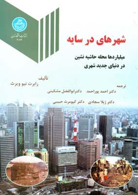 شهرهاي در سايه ويرث (پوراحمد) دانشگاه تهران