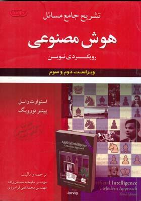 تشریح جامع مسائل هوش مصنوعی راسل (شبان زاده) علوم ایران