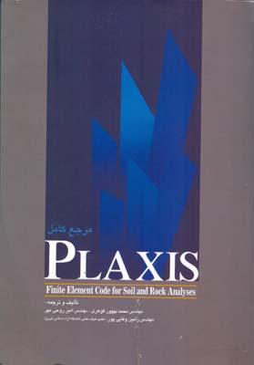 مرجع كامل PLAXIS (بهپور) فروزش