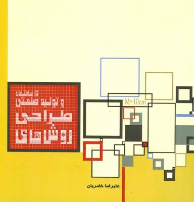 روش هاي طراحي و توليد صنعتي در ساختمان (خضريان) اول و آخر