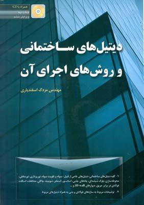 ديتيل هاي ساختماني و روشهاي اجراي آن (اسفندياري) فرهنگ متين