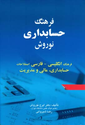 فرهنگ حسابداري (نوروش) صفار