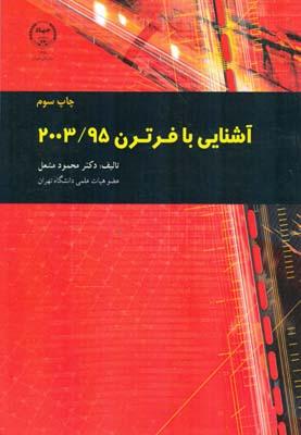 آشنايي با فرترن 2003/95 (مشعل) جهاد دانشگاهي