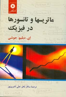 ماتريسها و تانسورها در فيزيك جوشي (باهر) مركز نشر