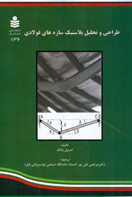 طراحي و تحليل پلاستيك سازه هاي فولادي وانگ (نقي پور) دانشگاه نوشيرواني بابل
