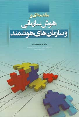 مقدمه اي بر هوش سازماني و سازمان هاي هوشمند (ملك زاده) اسفند