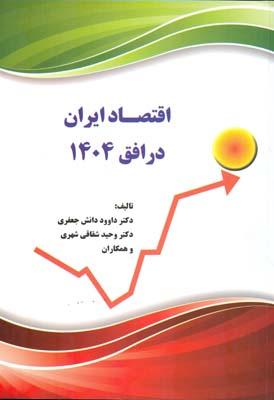 اقتصاد ايران در افق 1404 (دانش جعفري) نورعلم