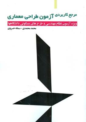 مرجع كاربردي آزمون طراحي معماري (محمدي) خليج فارس