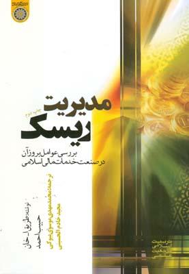مديريت ريسك طريق الله خان (موسوي) دانشگاه امام صادق