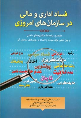 فساد اداري و مالي در سازمان هاي امروزي (احمدي) فوژان