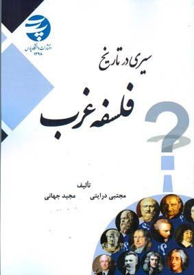 سيري در تاريخ فلسفه غرب (درايتي) دانشگاه پارس