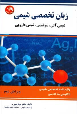 زبان تخصصي شيمي انگليسي به فارسي (دبيري) ادبستان