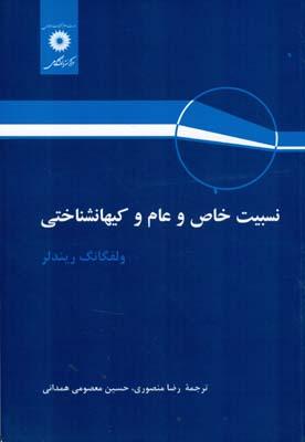 نسبيت خاص و عام و كيهانشناختي ريندلر (منصوري) مركز نشر