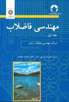 مهندسي فاضلاب متكاف جلد 1 (ابريشم چي) مركز نشر