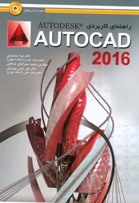 راهنماي كاربردي autocad 2016 (جمشيدي) عابد