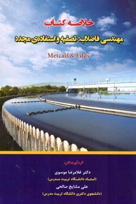 خلاصه كتاب مهندسي فاضلاب: تصفيه و استفاده ي مجدد (موسوي) شهرآب