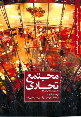 مجموعه كتب عملكردهاي معماري كتاب هشتم مجتمع تجاري (طالبيان) كسري