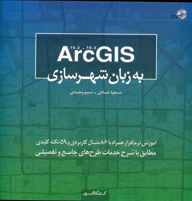 ArcGIS به زبان شهرسازي (عبادي) كسري