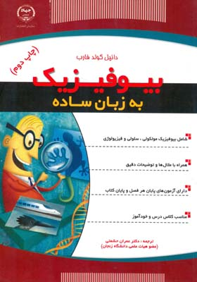بيوفيزيك به زبان ساده فارب (حشمتي) جهاد دانشگاهي
