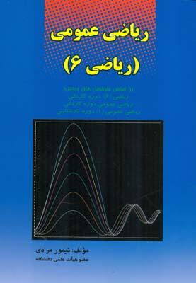 رياضي عمومي رياضي 6 (مرادي) كانون پژوهش