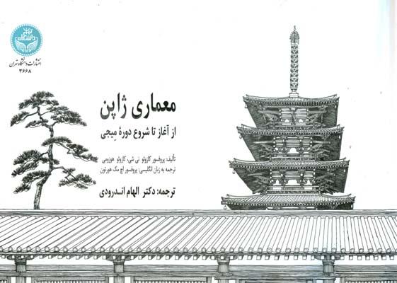 معماري ژاپن از آغاز تا شروع دوره ي ميجي ني شي (اندرودي) دانشگاه تهران