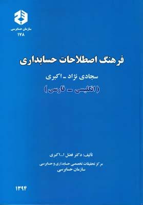 نشريه 178 فرهنگ اصطلاحات حسابداري انگليسي-فارسي (سازمان حسابرسي)