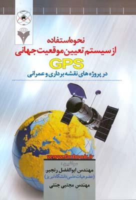 نحوه استفاده از سيستم تعيين موقعيت جهاني GPS (رنجبر) ماهواره