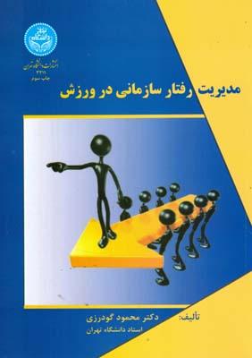 مديريت رفتار سازماني در ورزش (گودرزي) دانشگاه تهران