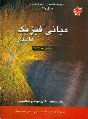 مبانی فیزیک هالیدی جلد 3 ویرایش 10 (گلستانیان) مبتکران