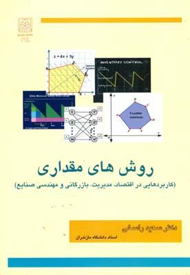 روش هاي مقداري (راسخي) دانشگاه مازندران