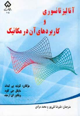 آناليز تانسوري و كاربردهاي آن در مكانيك لبدف (نقي پور) دانشگاه شهركرد