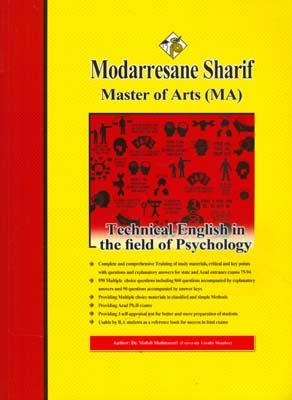 كارشناسي ارشد زبان تخصصي ويژه رشته روانشناسي (شاه نظري) مدرسان شريف