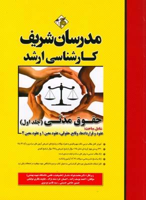 كارشناسي ارشد حقوق مدني جلد 1 (صفار) مدرسان شريف
