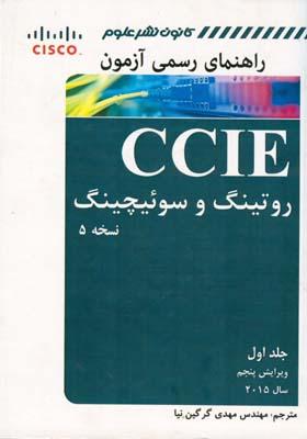 راهنماي رسمي آزمون CCIE روتيگ و سوئيچينگ جلد 1 ناربيك (گرگين نيا) كانون نشر علوم