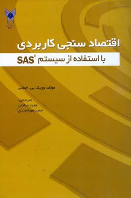 اقتصاد سنجي كاربردي SAS اجماني (صامتي) دانشگاه آزاد خوراسگان