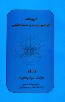 فيزيك الكتريسيته و مغناطيس (قولتوقچيان) پارياب