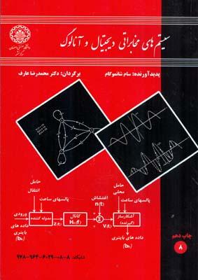 سيستم هاي مخابراتي ديجيتال و آنالوگ شانموگام (عارف) صنعتي اصفهان