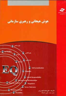 هوش هيجاني و رهبري سازماني هاگس (گودرزي) آموزش و تحقيقات صنعتي ايران