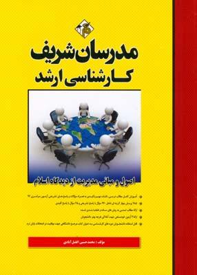 كارشناسي ارشد اصول و مباني مديريت از ديدگاه اسلام (افضل آبادي) مدرسان شريف