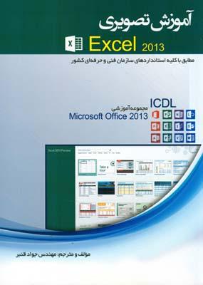 آموزش تصويري Excel 2013 (قنبر) كتاب آوا