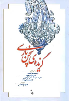 گزيده ي سخن پارسي (تشكري) گوزن
