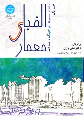الفباي معماري چينگ جلد 1 (ياران) دانشگاه تهران