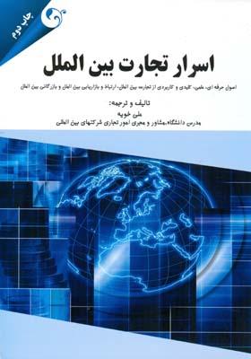 اسرار تجارت بين الملل (خويه) مهربان نشر