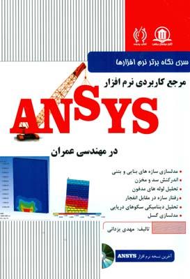 مرجع کاربردی نرم افزار ansys در مهندسی عمران (یزدانی) کتاب پدیده