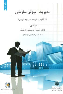 مديريت آموزش سازماني (زرندي) مركز تحقيقات راه،مسكن و شهرسازي
