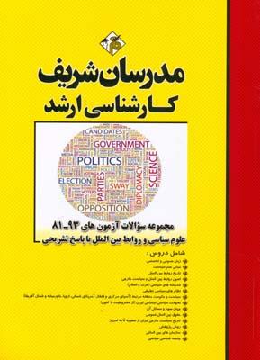 كارشناسي ارشد سوالات آزمون هاي 93-81 علوم سياسي و بين الملل (رضايي) مدرسان شريف
