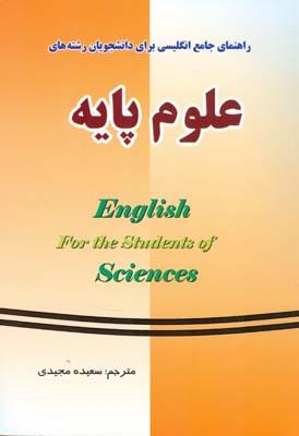 راهنماي جامع انگليسي براي دانشجويان رشته هاي علوم پايه (مجيدي) فرهنگ روز